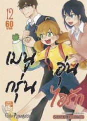 Amaama to Inazuma เมนูกรุ่น อุ่นไอรัก เล่ม 12 (จบ)