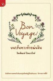 Bon Voyage! บนเส้นทางข้าแผ่นดิน