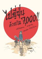 ไปญี่ปุ่นด้วยเงิน 7,000 (แต่สุดท้ายหนึ่งแสนก็เกือบไม่พอ)