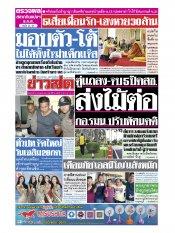 หนังสือพิมพ์ข่าวสด วันอังคารที่ 16 กรกฎาคม พ.ศ.2562