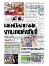 หนังสือพิมพ์มติชน วันอังคารที่ 16 กรกฎาคม พ.ศ.2562