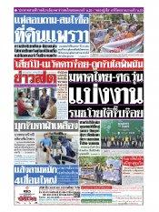 หนังสือพิมพ์ข่าวสด วันเสาร์ที่ 20 กรกฎาคม พ.ศ.2562