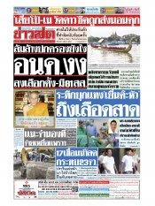 หนังสือพิมพ์ข่าวสด วันอาทิตย์ที่ 21 กรกฎาคม พ.ศ.2562