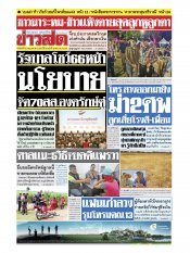 หนังสือพิมพ์ข่าวสด วันจันทร์ที่ 22 กรกฎาคม พ.ศ.2562