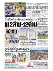 หนังสือพิมพ์มติชน วันอาทิตย์ที่ 21 กรกฎาคม พ.ศ.2562