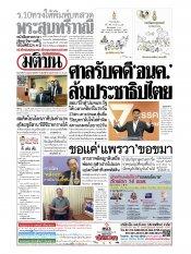 หนังสือพิมพ์มติชน วันเสาร์ที่ 20 กรกฎาคม พ.ศ.2562