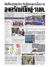 หนังสือพิมพ์มติชน วันจันทร์ที่ 22 กรกฎาคม พ.ศ.2562