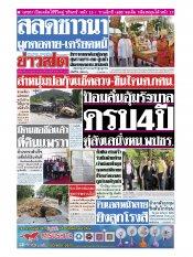 หนังสือพิมพ์ข่าวสด วันอังคารที่ 23 กรกฎาคม พ.ศ.2562