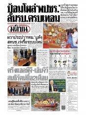 หนังสือพิมพ์มติชน วันอังคารที่ 23 กรกฎาคม พ.ศ.2562