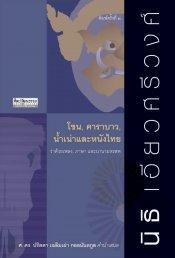 โขน, คาราบาว, น้ำเน่าและหนังไทย