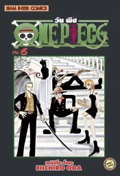 One Piece วันพีช เล่ม 06