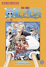 One Piece วันพีช เล่ม 08