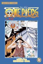 One Piece วันพีช เล่ม 10