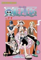 One Piece วันพีช เล่ม 11