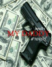 My Daddy คุณป๋าสายเปย์