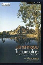 ปราสาทขอมในดินแดนไทย ความเป็นมาและข้อมูลด้านประวัติศาสตร์ศิลปะ