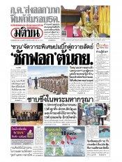 หนังสือพิมพ์มติชน วันพฤหัสบดีที่ 22 สิงหาคม พ.ศ.2562