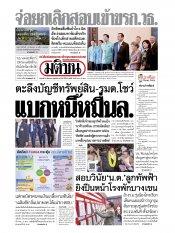 หนังสือพิมพ์มติชน วันศุกร์ที่ 23 สิงหาคม พ.ศ.2562