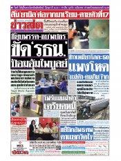 หนังสือพิมพ์ข่าวสด วันเสาร์ที่ 24 สิงหาคม พ.ศ.2562