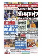หนังสือพิมพ์ข่าวสด วันอาทิตย์ที่ 25 สิงหาคม พ.ศ.2562
