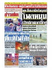 หนังสือพิมพ์ข่าวสด วันจันทร์ที่ 26 สิงหาคม พ.ศ.2562
