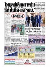 หนังสือพิมพ์มติชน วันเสาร์ที่ 24 สิงหาคม พ.ศ.2562