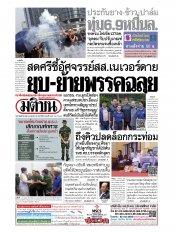 หนังสือพิมพ์มติชน วันอาทิตย์ที่ 25 สิงหาคม พ.ศ.2562