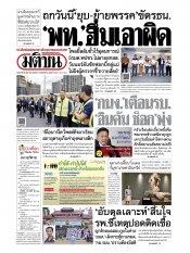 หนังสือพิมพ์มติชน วันจันทร์ที่ 26 สิงหาคม พ.ศ.2562