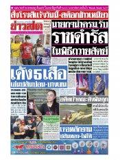 หนังสือพิมพ์ข่าวสด วันอังคารที่ 27 สิงหาคม พ.ศ.2562