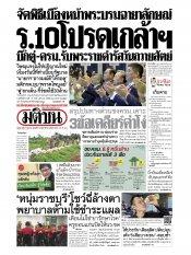 หนังสือพิมพ์มติชน วันอังคารที่ 27 สิงหาคม พ.ศ.2562