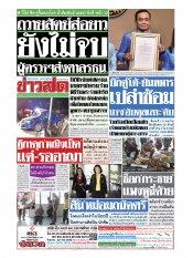 หนังสือพิมพ์ข่าวสด วันพุธที่ 28 สิงหาคม พ.ศ.2562