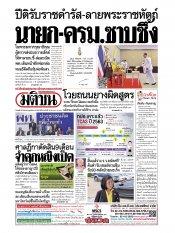 หนังสือพิมพ์มติชน วันพุธที่ 28 สิงหาคม พ.ศ.2562