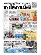 หนังสือพิมพ์มติชน วันพฤหัสบดีที่ 29 สิงหาคม พ.ศ.2562