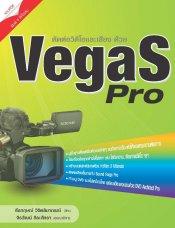ตัดต่อวิดีโอและเสียง ด้วย Sony Vegas Pro