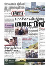 หนังสือพิมพ์มติชน วันศุกร์ที่ 30 สิงหาคม พ.ศ.2562