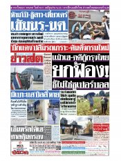 หนังสือพิมพ์ข่าวสด วันเสาร์ที่ 31 สิงหาคม พ.ศ.2562