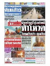 หนังสือพิมพ์ข่าวสด วันอาทิตย์ที่ 1 กันยายน พ.ศ.2562