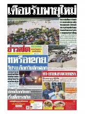 หนังสือพิมพ์ข่าวสด วันจันทร์ที่ 2 กันยายน พ.ศ.2562