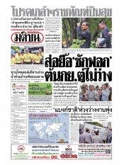 หนังสือพิมพ์มติชน วันเสาร์ที่ 31 สิงหาคม พ.ศ.2562