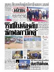 หนังสือพิมพ์มติชน วันจันทร์ที่ 2 กันยายน พ.ศ.2562