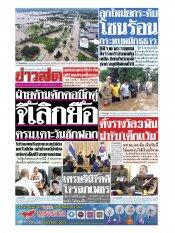 หนังสือพิมพ์ข่าวสด วันอังคารที่ 3 กันยายน พ.ศ.2562