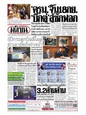 หนังสือพิมพ์มติชน วันพุธที่ 4 กันยายน พ.ศ.2562