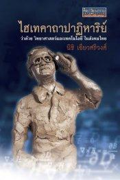 ไฮเทคคาถาปาฏิหาริย์ ว่าด้วยวิทยาศาสตร์และเทคโนโลยีในสังคมไทย