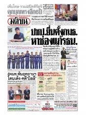 หนังสือพิมพ์มติชน วันเสาร์ที่ 7 กันยายน พ.ศ.2562