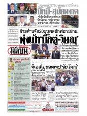 หนังสือพิมพ์มติชน วันอาทิตย์ที่ 8 กันยายน พ.ศ.2562