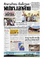 หนังสือพิมพ์มติชน วันจันทร์ที่ 9 กันยายน พ.ศ.2562