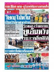 หนังสือพิมพ์ข่าวสด วันอังคารที่ 10 กันยายน พ.ศ.2562