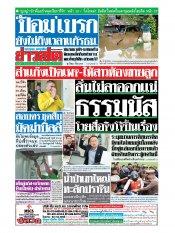 หนังสือพิมพ์ข่าวสด วันพุธที่ 11 กันยายน พ.ศ.2562