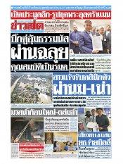 หนังสือพิมพ์ข่าวสด วันศุกร์ที่ 13 กันยายน พ.ศ.2562