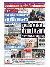 หนังสือพิมพ์ข่าวสด วันเสาร์ที่ 14 กันยายน พ.ศ.2562
